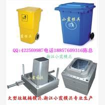 開注射模具 320L垃圾桶模具 320L保潔車塑料模具公司