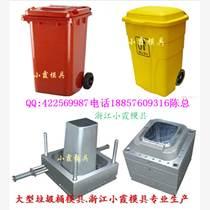 請問10升塑膠工業垃圾桶模具 20升注射垃圾桶模具 垃圾桶塑料模具生產
