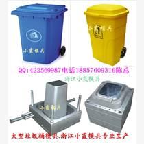 塑料模具公司 320L注塑環保桶模具 320L保潔車模具工廠