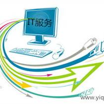 上海奕奇專業電腦維修及IT外包服務/監控安防安裝與維修公司