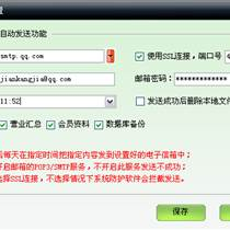 祝賀美萍軟件成為微信支付官方服務商