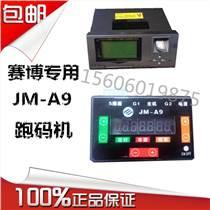 駕校教練小車專用停車走學時電子設備JM-A9跑碼機