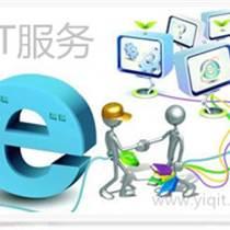 上海奕奇專業電腦維修 長期提供電腦及外接設備外包維護服務