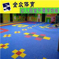 石家莊幼兒園地板 全眾體育