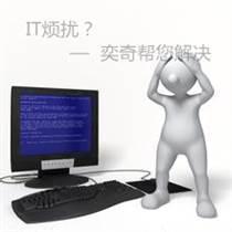 黄浦区专业IT外包服务 电脑网络包年包月维护 奕奇IT外包服务提供商