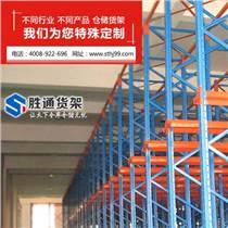 倉庫貨架廠家直銷,勝通倉儲20年生產銷售經驗