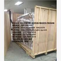 東莞木質熏蒸處理-中合木箱包裝材料有限公司