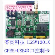 GPRS控制卡(無線電腦軟件編程發送LED顯示屏GPRS接收)