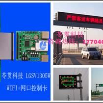 無線GPRS控制系統/P10半戶外用門頭屏控制系統