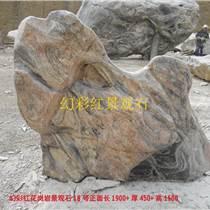 宜昌湖北幻彩紅自然景觀石供應量大從優