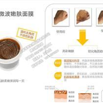 黑糖微波嫩膚面膜