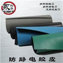 防静电胶皮专用|广州防静电台垫厂家直销绿色