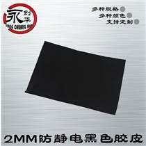 防静电台垫供应|中山3mm防静电桌垫批发