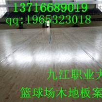 陜西安康專業體育運動木地板廠家價格體育館籃球木地板價格