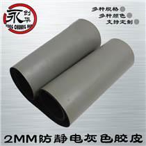 防静电桌垫5mm,厦门防静电橡胶垫厚度灰色