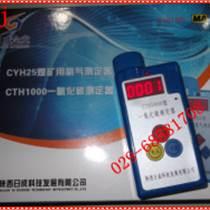矿用一氧化碳检测报警器1