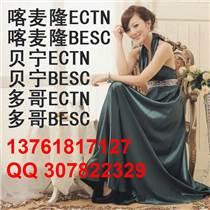 蘇丹BESC號碼,蘇丹BESC NO.供應專業快速