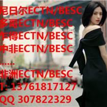 多哥貨柜跟蹤單BESC怎樣辦理