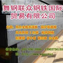 SA387Gr11CL2   容器板   聯眾鋼鐵