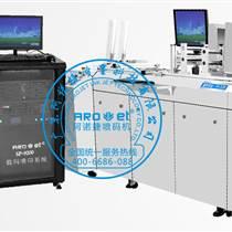 非標定制UV賦碼機 二維碼UV噴碼機 便宜UV噴碼機