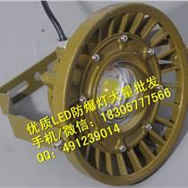 東營防爆LED壁燈10W,料倉LED防爆吊燈20W