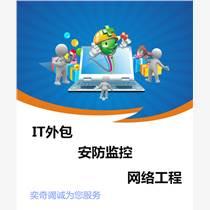 上海專業IT外包 服務器維護 門禁監控 網絡維護 程控電話奕奇服務公司