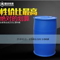 全新 200L塑料桶 塑膠桶 化工桶