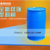 全新200L雙層雙色雙環塑料桶,食品級全新桶