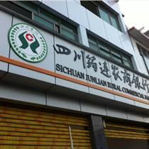 2016農村商業銀行門頭字_農村商業銀行招牌制作_求購3m反光膜