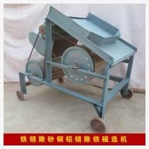 鐵銷除砂機 磁選機