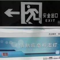 消防疏散標志燈 安全出口 應急標志燈 雷克斯專賣 喆安消防