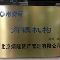 天津电交所东盟商品交易所招商加盟现货原油白银招商