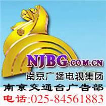 江蘇南京廣播電臺廣告