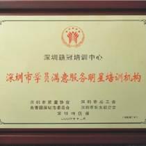 深圳計算機等級考試培訓 計算機一級培訓