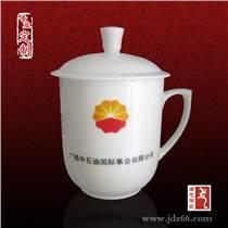 會議杯子定做加logo 辦公會議禮品茶杯