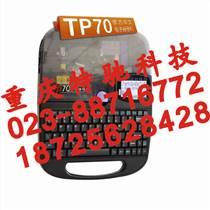 江蘇線管打碼機TP-70字碼管印字機色帶盒