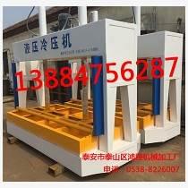 鴻程板材冷壓機?門板冷壓機?木工機械液壓冷壓機