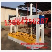 木工冷壓機?木門壓板機 液壓式冷壓機專業供應 廠家直銷