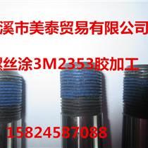 3M2353涂膠加工/3M2310涂膠加工廠家