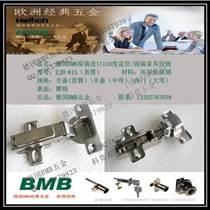 德國BMB鉸鏈合頁/BMB家具五金配件