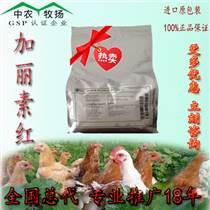 帝斯曼加丽素红饲料添加剂饲料着色剂进口原包装 正品保证