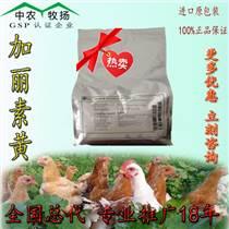 帝斯曼加丽素黄饲料添加剂饲料着色剂进口原包装 正品保证