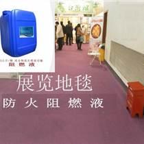 供應銀川紡織品水基型阻燃處理劑