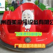 大款飞碟碰碰车,天津电动碰碰车生产厂家