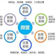 上海微信商城开发
