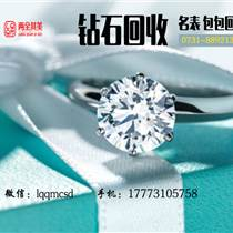 长沙哪有专业回收二手钻戒回购钻石的公司地址