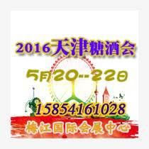 2016天津糖酒会5月20日盛世启幕