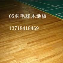 羽毛球 木地板 防滑、羽毛球木地板、欧氏运动木地板厂家
