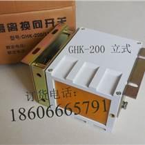 GHK-200/1140換向開關
