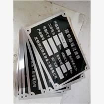 沈陽鋁牌制作廠家,蝕刻,絲印標牌,熱轉印鋁牌,沖壓牌